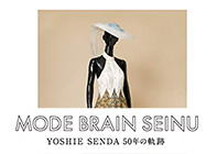 千田芳江 MODE BRAIN SEINU